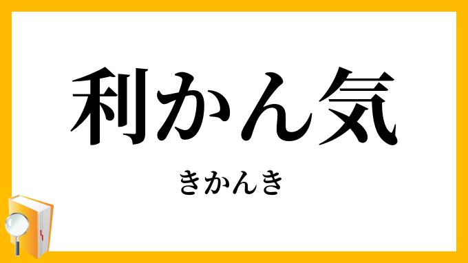 利かん気」(きかんき)の意味