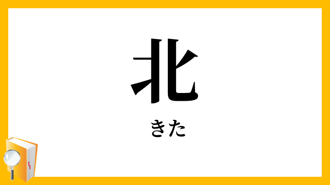 北」(きた)の意味