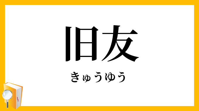 旧友」(きゅうゆう)の意味