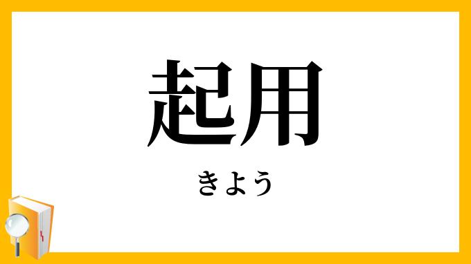 起用」(きよう)の意味