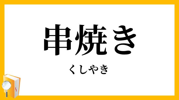 串焼き・串焼