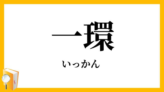一環」(いっかん)の意味