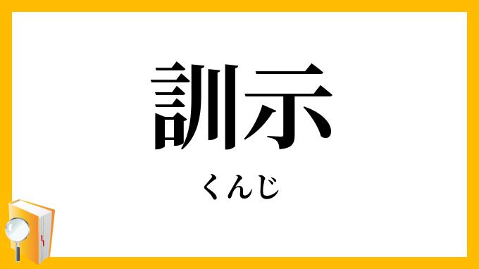訓示」(くんじ)の意味