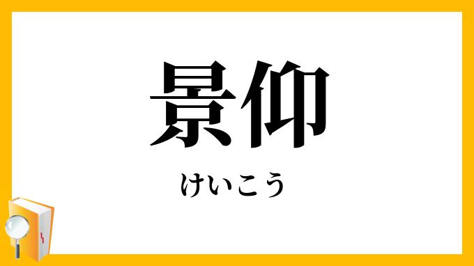 景仰」(けいこう・けいぎょう)の意味