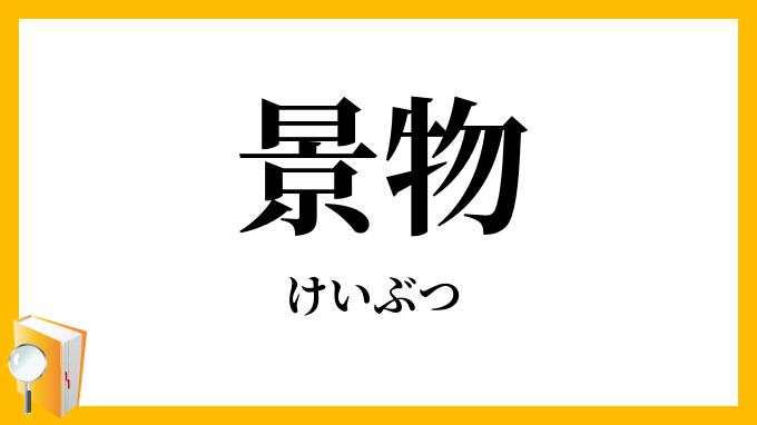 景物」(けいぶつ)の意味