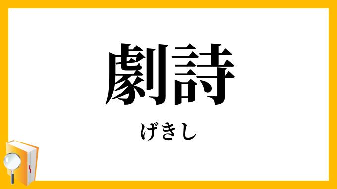 劇詩」(げきし)の意味