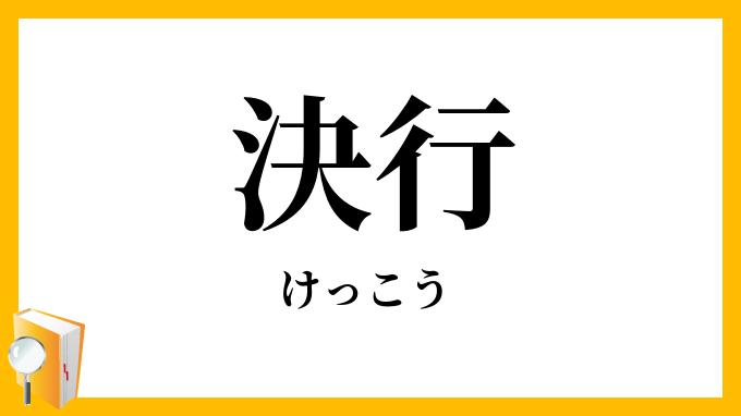 決行」(けっこう)の意味