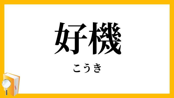 好機」(こうき)の意味