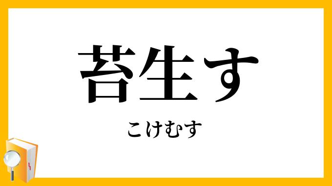 苔生す」(こけむす)の意味