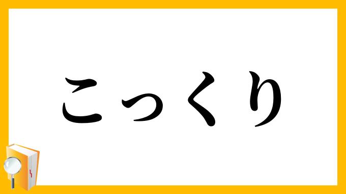 こっくり」(こっくり)の意味