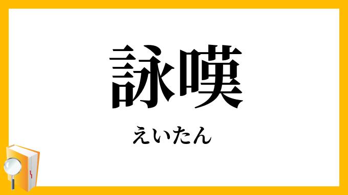 詠嘆・詠歎」(えいたん)の意味