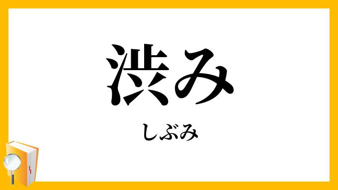 渋み・渋味」(しぶみ)の意味