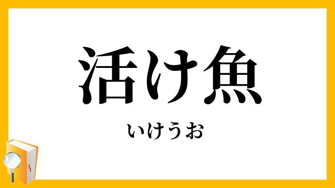 活け魚・生け魚