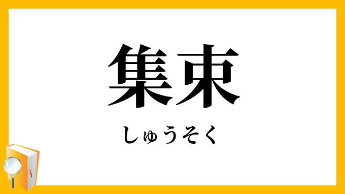 集束」(しゅうそく)の意味
