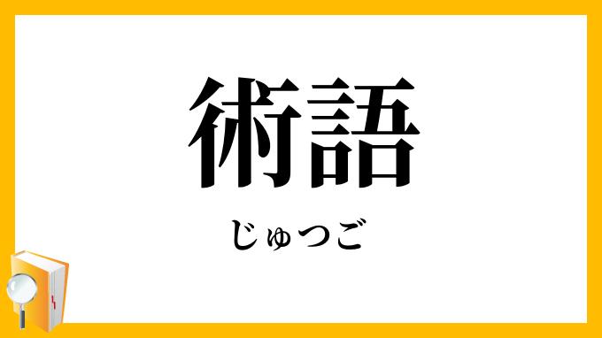 術語」(じゅつご)の意味