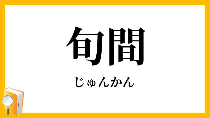 旬間」(じゅんかん)の意味