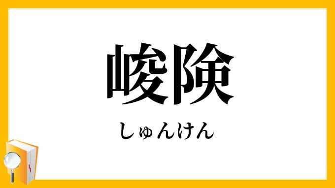 峻険・峻嶮」(しゅんけん)の意味