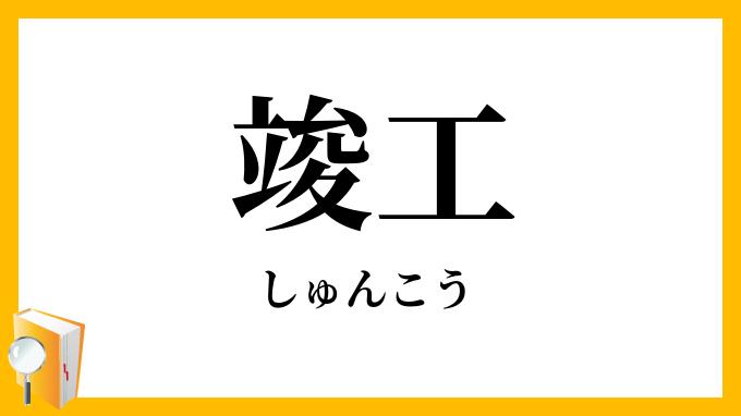 竣工・竣功」(しゅんこう)の意味