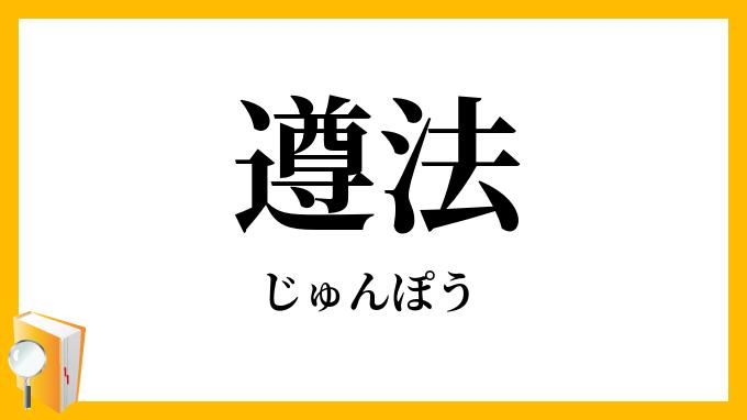 遵法・順法」(じゅんぽう)の意味