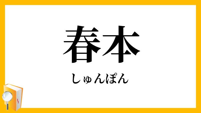 春本」(しゅんぽん)の意味
