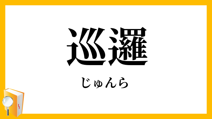 巡邏」(じゅんら)の意味