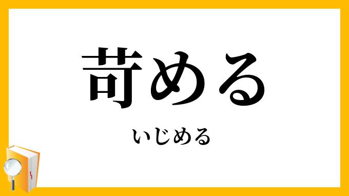 たげる 漢字 しい