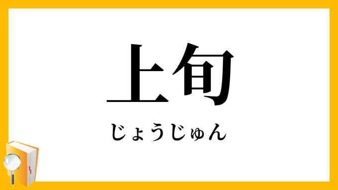 上旬」(じょうじゅん)の意味