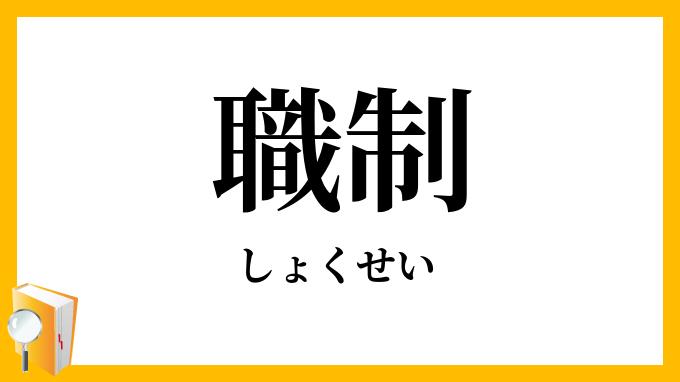 職制」(しょくせい)の意味