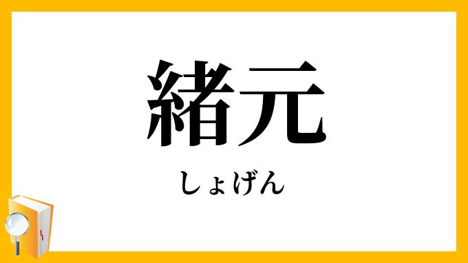 緒元」(しょげん)の意味