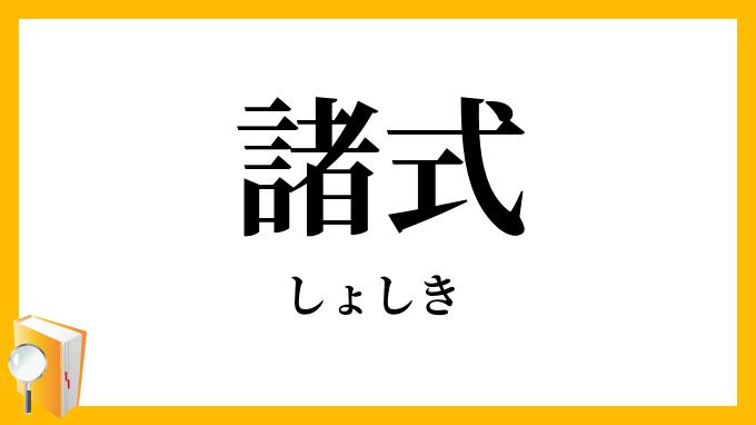 諸式・諸色」(しょしき)の意味