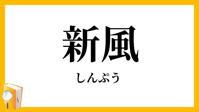 新風」(しんぷう)の意味