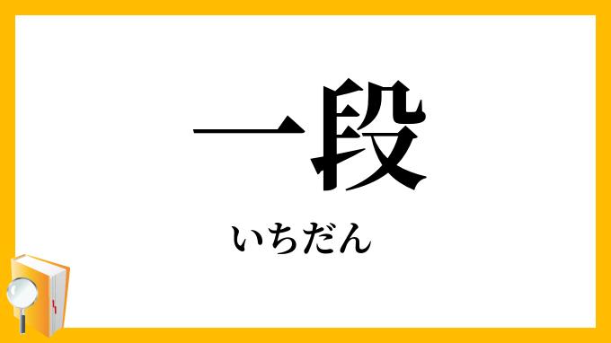 一段」(いちだん)の意味