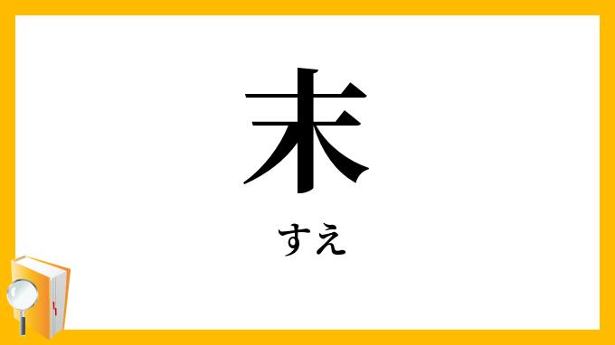 末」(すえ)の意味