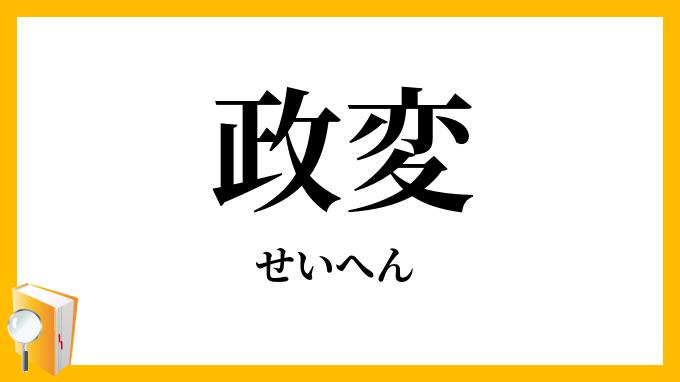 政変」(せいへん)の意味