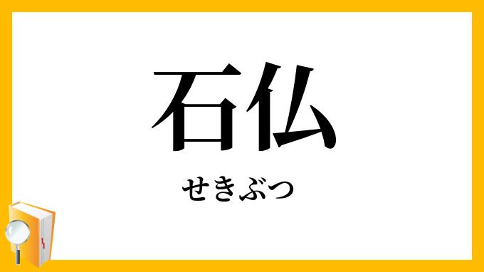漢字 けたたましい