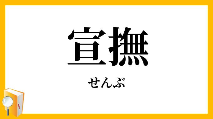 宣撫」(せんぶ)の意味