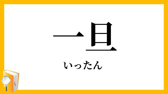 一旦」(いったん)の意味