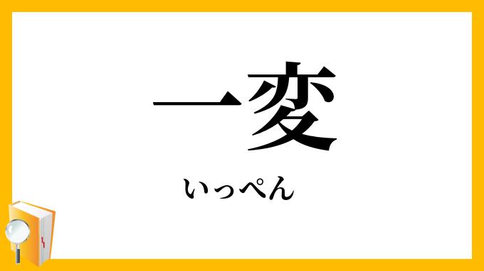 一変」(いっぺん)の意味