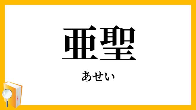 亜聖」(あせい)の意味
