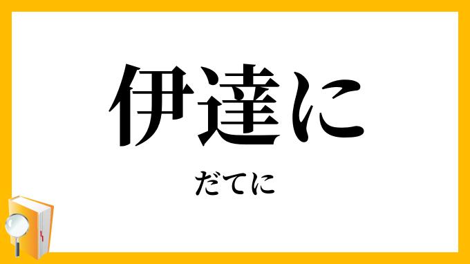 伊達 に 意味 伊達/だて - 語源由来辞典 - 言葉の意味 ...