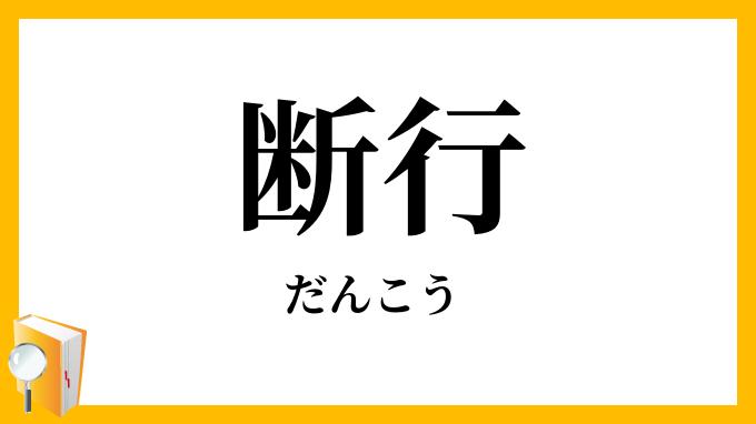 熟語 字 断行 四
