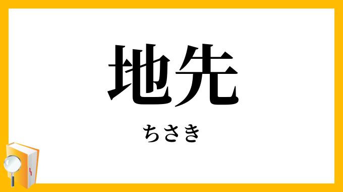 地先」(ちさき)の意味