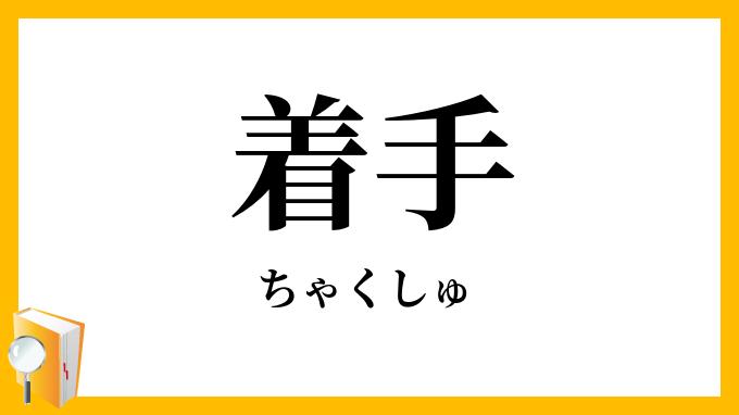 着手」(ちゃくしゅ)の意味