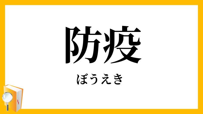 防疫」(ぼうえき)の意味