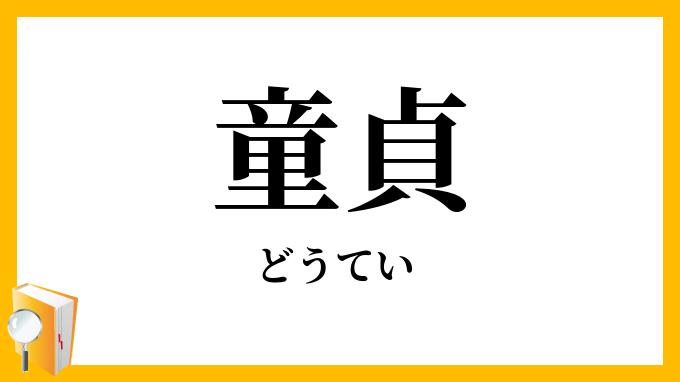 童貞」(どうてい)の意味