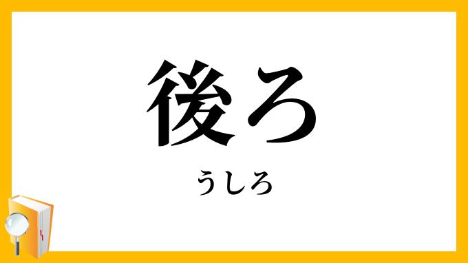 後ろ」(うしろ)の意味