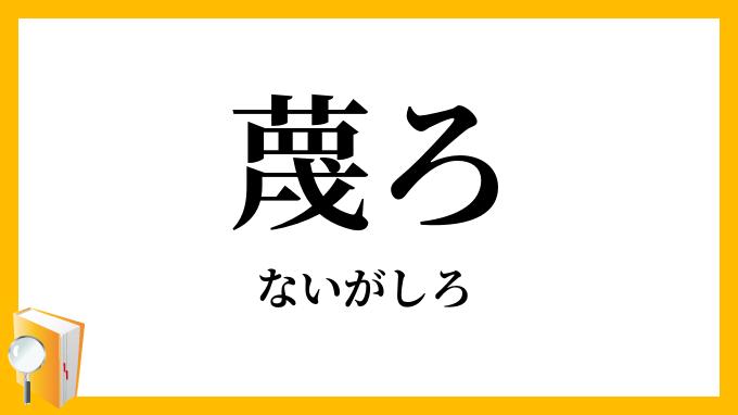 に する ないがしろ 「ないがしろにされている」と感じたら読んでちょうだい!|鈴木 ワカナ