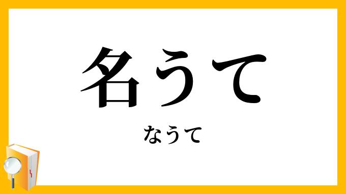 う て な 漢字