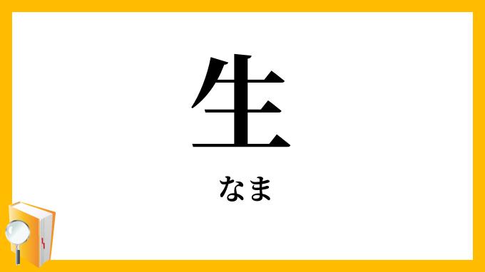 生」(なま)の意味