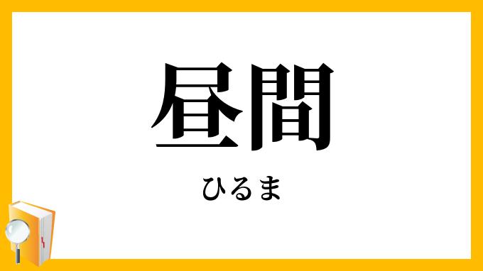 昼間」(ひるま)の意味
